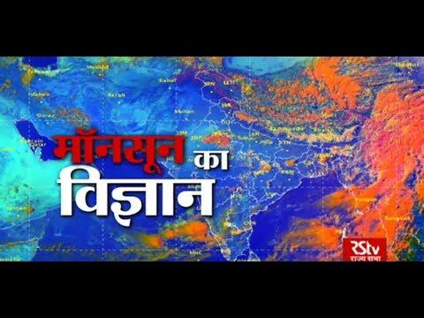 RSTV Vishesh – May 30, 2018: Science of Monsoon। मॉनसून का विज्ञान