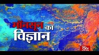 RSTV Vishesh - May 30, 2018: Science of Monsoon। मॉनसून का विज्ञान