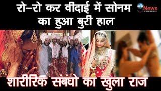 फूट-फूट कर विदाई में रोती रही सोनम, शादी से पहले के संबंधो का खोला राज़.. | Sonam – The Shining Star