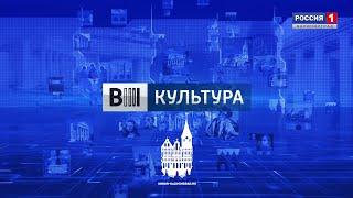 «Вести. Культура» (20.01.21) Новый спектакль Евгения Марчелли в Тильзит-театре