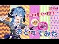 『e-ma e-ma』歌って踊ってみた【ホロライブ / 星街すいせい】:w32:h24