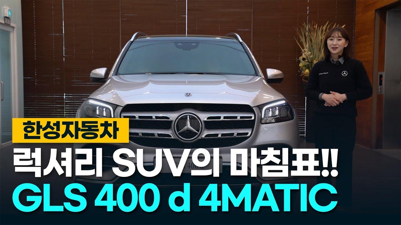 [한성자동차]  보기만 해도 입이 떡!!! 벌어지는 그 차!!! GLS 400d 4MATIC