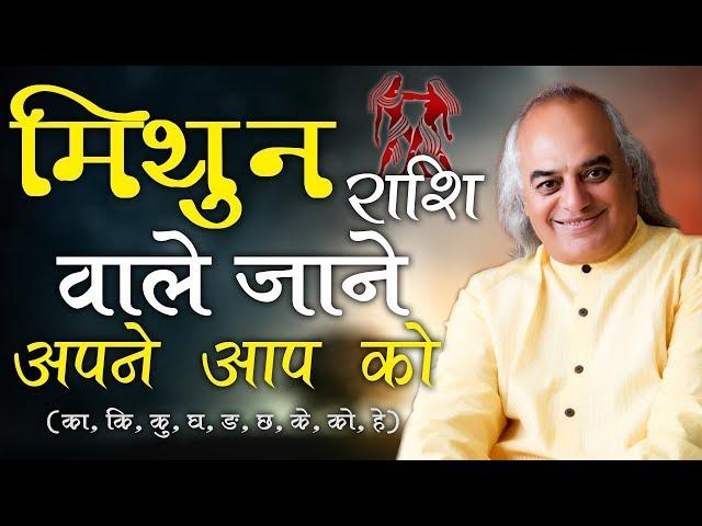 Know Everything About Mithun Rashi| Gemini | ????? ????? ???? ?? ??? | Pt. Ajai Bhambi