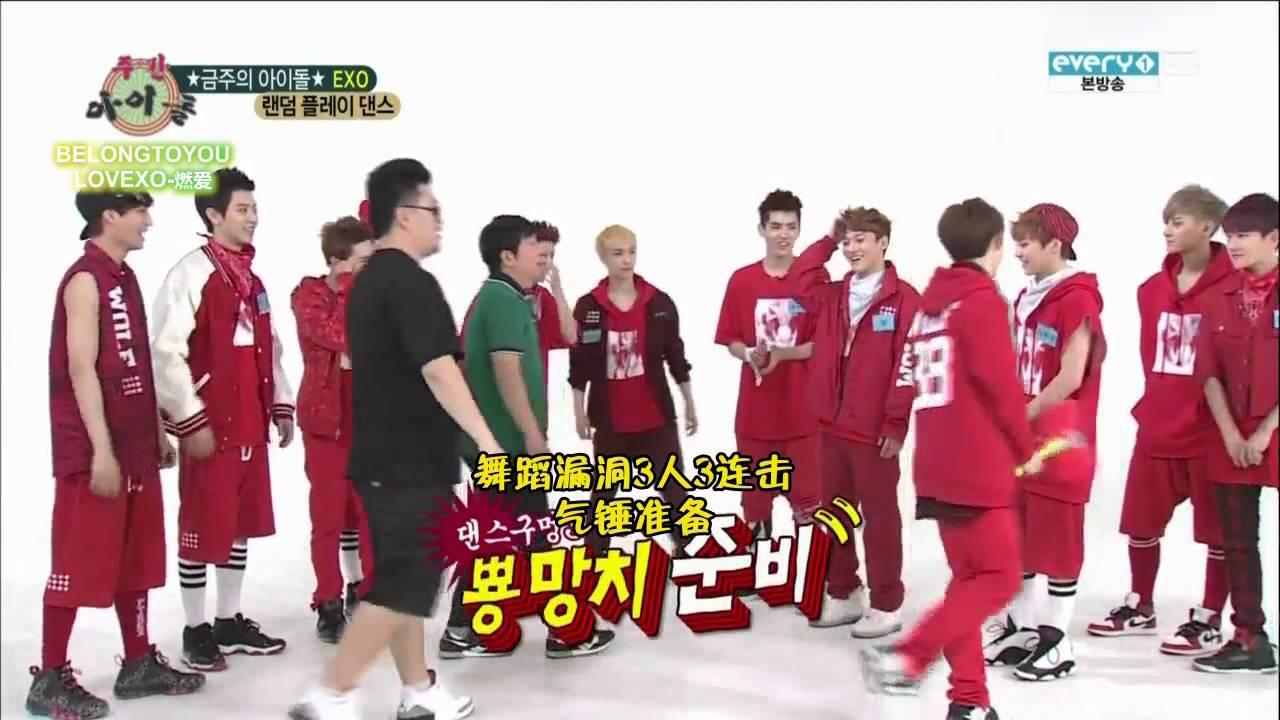 130710 EXO 一周偶像 隨機舞蹈 CUT [中字] - YouTube