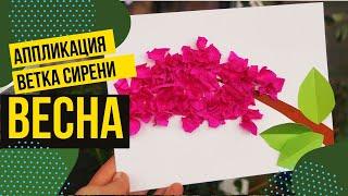 Аппликация весна / Веточка сирени / Весенние поделки / PRO_Делки Ирины Лучаниновой