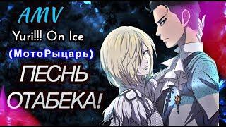 ПЕСНь ОТАБЕКА! (МотоРыцарь) Yuri!!! On Ice / Юри На Льду (AMV/Аниме Клип)