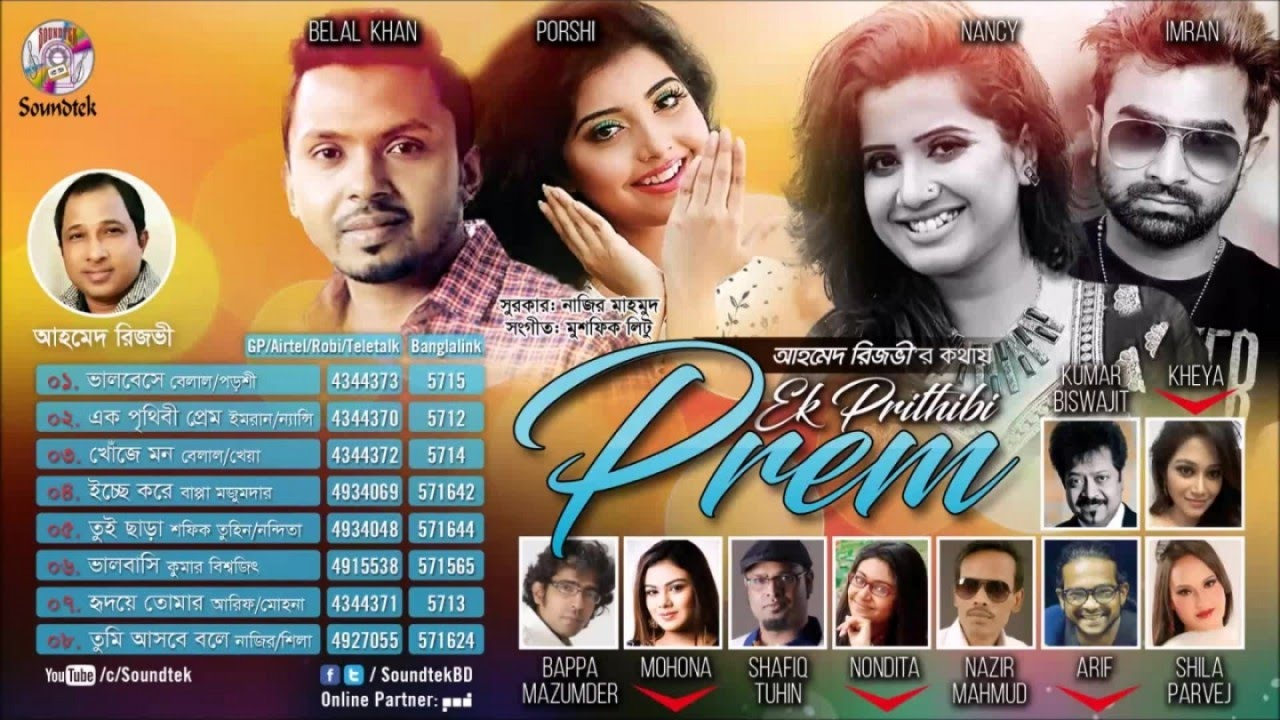 Imran | Nancy | Porshi | Belal Khan | Ek Prithibi Prem | New Full Audio  Album 2017