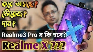 কেমন হলো রিয়েলমি এক্স   Realme X bangla specs review   Realme3 Pro killer?