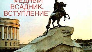 """А. С. Пушкин """"Медный всадник. Вступление"""""""