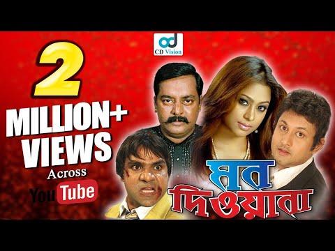 Mon Deewana | Full HD Bangla Movie | Amin Khan, Popy, Probir Mithro, Dipjol, Mizu Ahmed | CD Vision