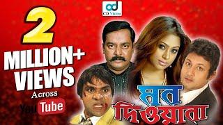 Mon Deewana | Amin Khan | Popy | Dipjol | Asif Iqbal | Bangla New Movie 2017 | CD Vision