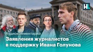 Заявления Дудя, Тимченко, Венедиктова и Шендеровича в поддержку журналиста-расследователя