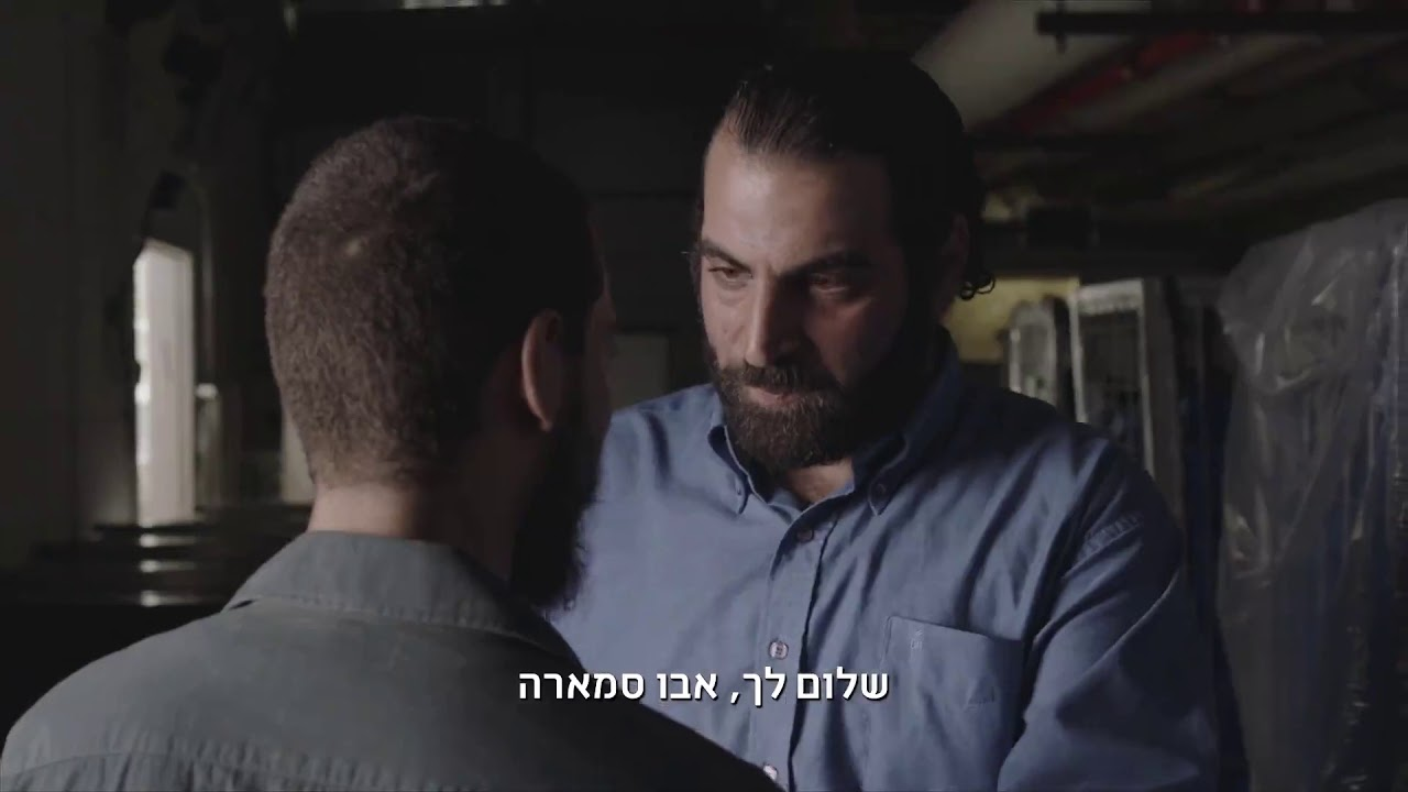 fauda season 2 trailer