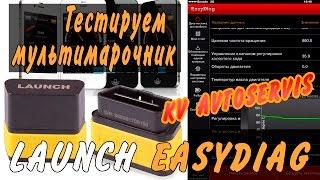 LAUNCH EasyDiag Обзор и тест мультимарочника