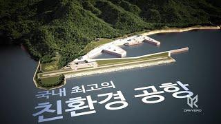 울릉공항 소개영상