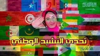 تحدي معرفة الدول العربية من النشيد الوطني 🇲🇦🇮🇶🎤🇩🇿🇸🇦