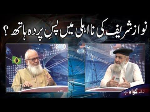Episode 68 : Hands behind the dismissal of Nawaz Sharif