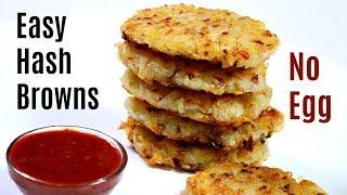 आलू का झटपट और टेस्टी नाश्ता मिनटों में | Hash Browns Recipe | Potato Pancake | KabitasKitchen