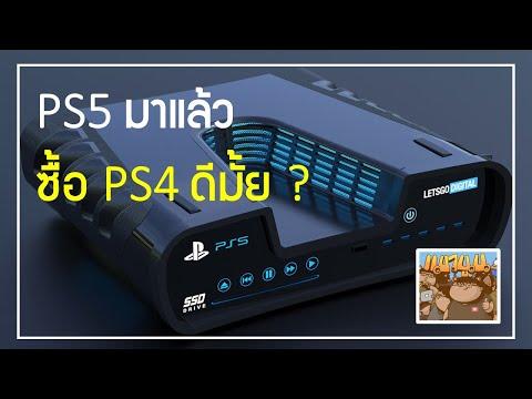 PS5 กำลังจะออกแล้ว ซื้อ PS4 ดีมั้ย ?