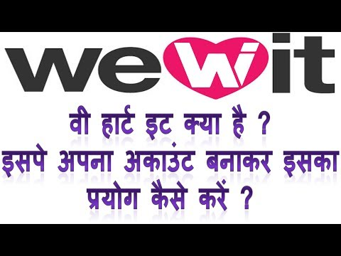 What is weheartit.com and how to create account on it | We Heart it kya hai ispe khata kaise banaye
