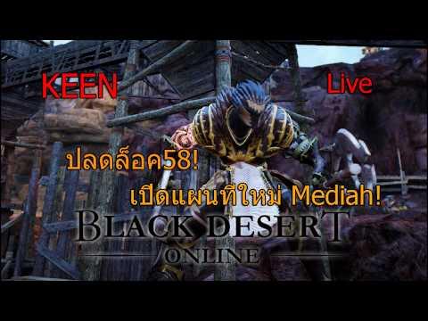 KEEN LIVE Black Desert TH ปลดล็อคโหดสาสสส 58 มา Mediah พร้อม!!