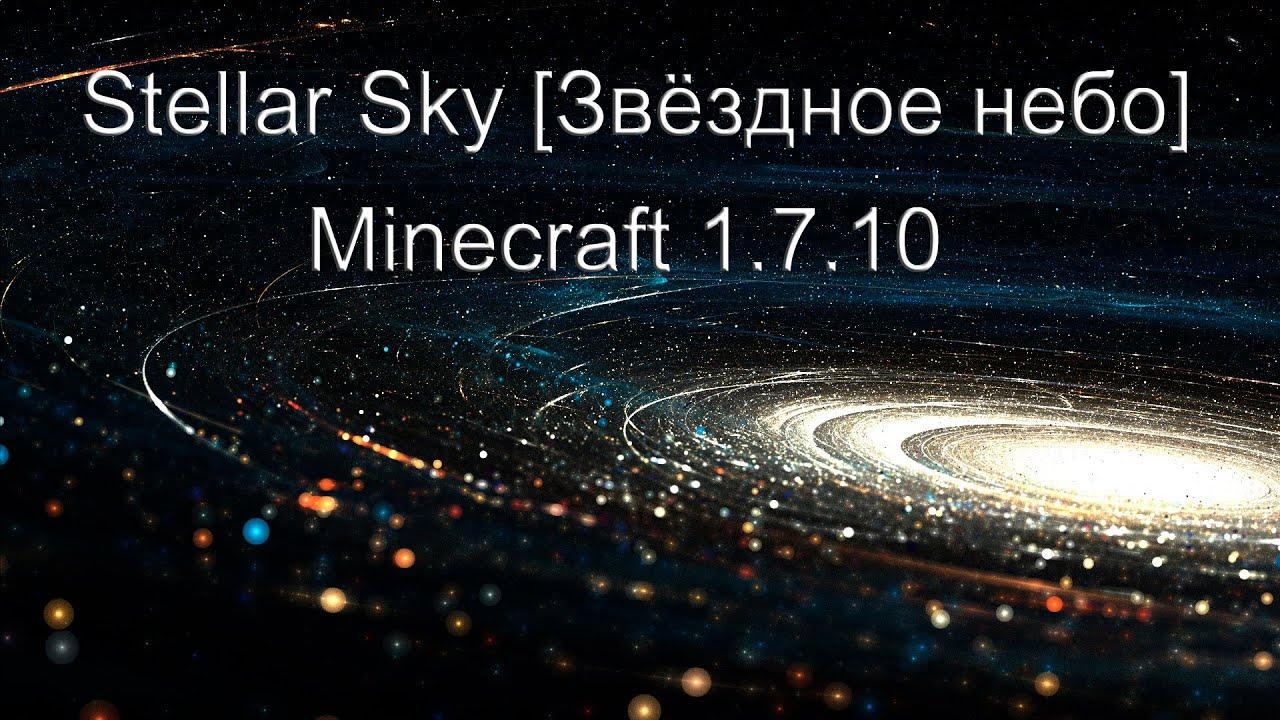 мод на звездное небо для майнкрафт 1.7.10 #6