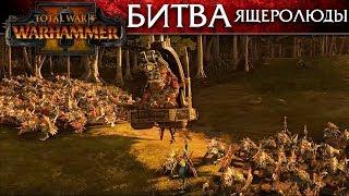 Битва ⚔ Ящеролюды vs Скавены | Total War: WARHAMMER 2