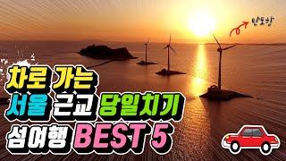 국내여행 차로 가는 서울 근교 당일치기 섬여행 BEST…