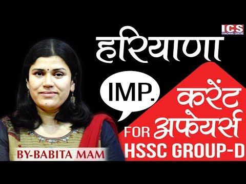 Haryana Current Affairs | हरियाणा करेंट अफेयर्स | BY-BABITA MAM | ICS COACHING CENTRE | Part-2