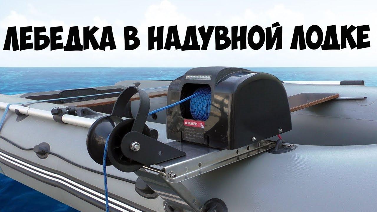 якорная лебедка на надувной лодке