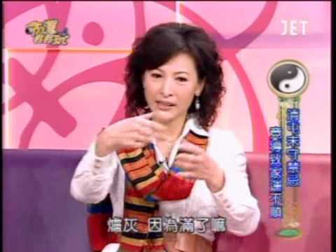 命運好好玩:送灶神清屯(5/8) 20100204