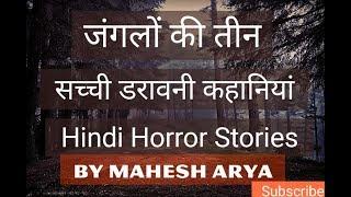 Forests ki teen sachi daravni kahaniyaan Hindi Horror Stories By Mahesh Arya