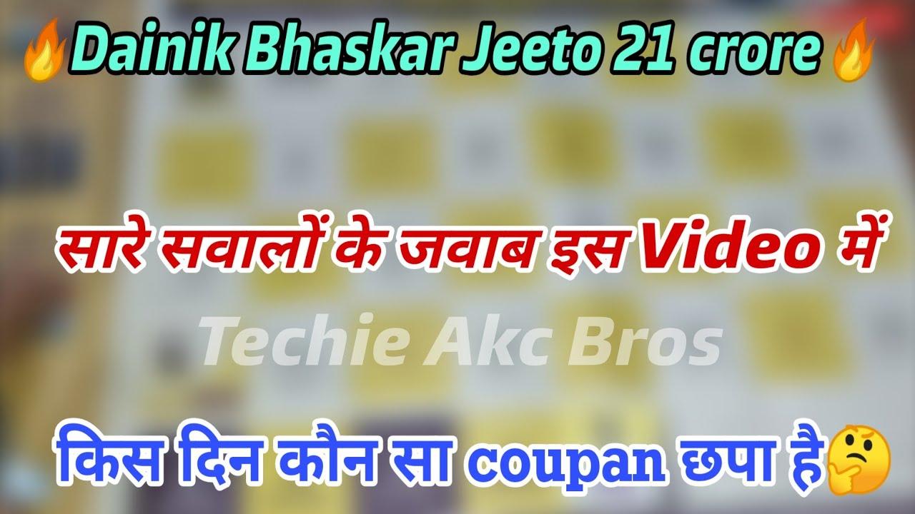 Date ❤️ bhaskar best submit dainik 2021 format Todaraisingh News