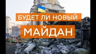 Будет ли новый Майдан в Украине? Павел Казарин дал прогноз - Утро в Большом Городе