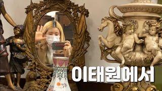 이태원 브이로그, 냉삼 맛집 나리의 집, 이태원 앤틱 …