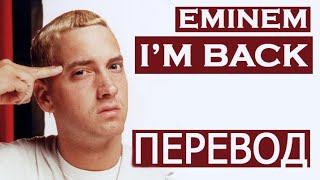 Скачать EMINEM I M BACK РУССКИЙ ПЕРЕВОД