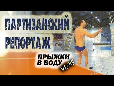 Прыжки в воду VLOG | Мы победили детей | Чемпионат города | 6 серия