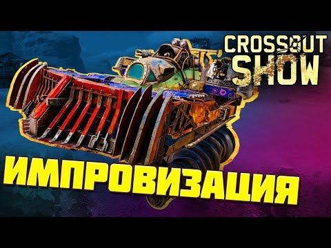 Crossout Show: Импровизация