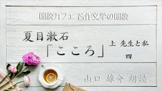 青空文庫名作文学の朗読 朗読カフェSTUDIO 山口雄介朗読 「こころ」夏目...
