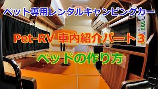 ペット専用キャンピングカーのベッドの作り方「Pet-RV」説明動画パート3
