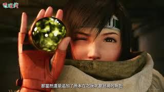 《Final Fantasy VII 重製版》PS5 加強版!這次要給你滿滿的俏皮女忍者尤菲戲份!