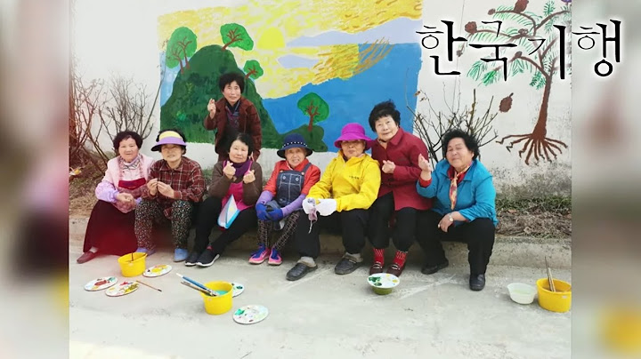 한국기행 - Korea travel_어쩌다 미술관 1부- 신풍리 할매화가들_#002