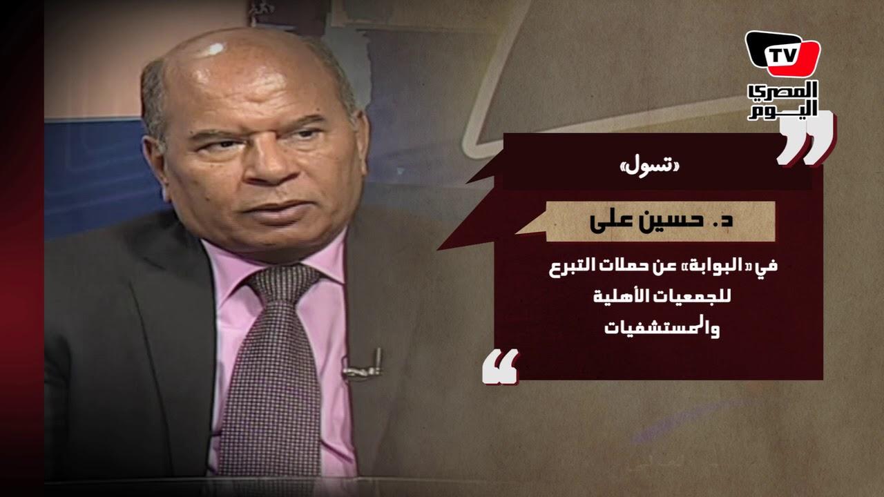 المصري اليوم:قالوا| عن حملات التبرع للجمعيات والمستشفيات