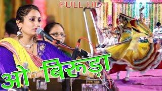 HO BIRUDA - Neeta Nayak Superhit Majisa Bhajan | Sayla Ambe Mata Live | Rajasthani New Song | HD