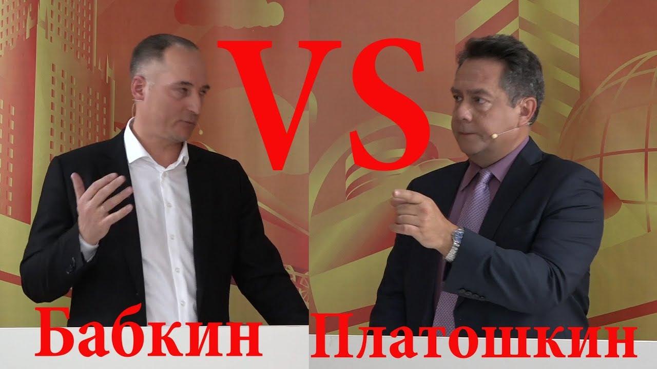 Что делать? Дебаты Н.Платошкина и К.Бабкина