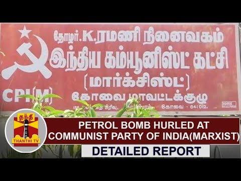 Petrol Bomb Hurled at Communist Party of India (Marxist) Office | Thanthi TV
