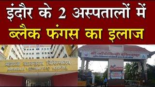 Covid-19 Update: Indore के 2 अस्पतालों में होगा ब्लैक फंगस (Mucormycosis) का इलाज