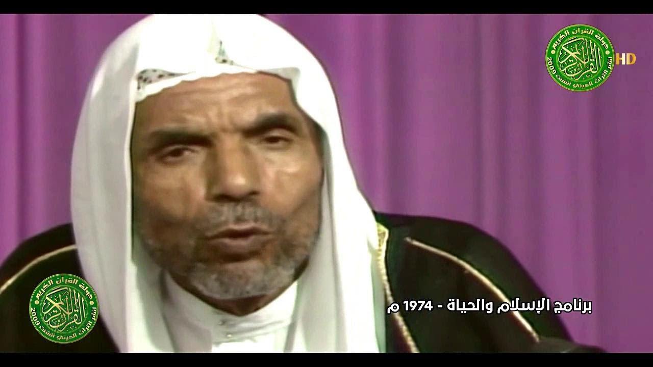 شرح كامل - عن معجزة الاسراء والمعراج - الشيخ محمد متولي الشعراوي - سجلت عام 1974