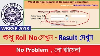 West Bengal Madhyamik Result Out 2018   6th june WBBSE RESULT- How to check Madhyamik result 2018