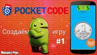 делаем свой кликер в приложении Pocket Code #3  Разбор приложения Pocket Code